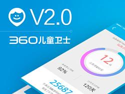 360儿童卫士2.0