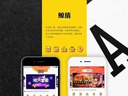 【UI/UX】游戏平台App鲸猜