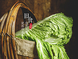 客片—白菜