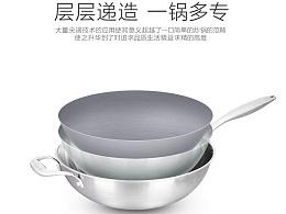 炊具详情  厨具  炒锅