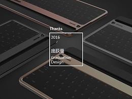 轻薄智能键盘设计