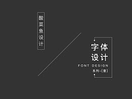 字体设计精选—(壹)