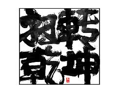 秦川<老中医> by 秦川_字游字哉
