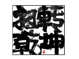 秦川<老中医>
