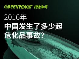 绿色和平:危化品事故信息图 | 信息设计