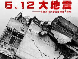 悼念汶川大地震9周年