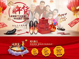 2016电商天猫男鞋年货节首页/活动专题海报