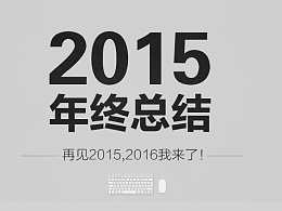 2015年终总结