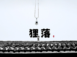 雲宿伍拾陆原创白族手工925银瓦猫【狸落】