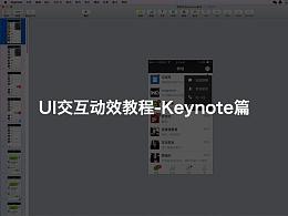 UI交互动效教程-Keynote篇