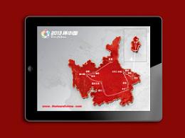 2013环中国国际公路自行车赛线路图