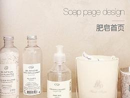 肥皂颈霜页面