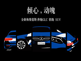 奔驰GLC Coupe全新上市-倾心 动魄