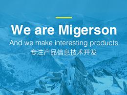 Migerson 迈格森科技