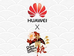 中国娘x华为!视频广告与视觉推广