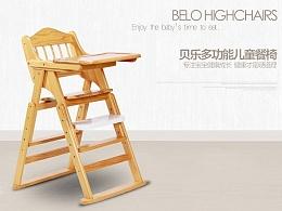 贝乐(Belo)儿童餐椅详情优化(确认稿)