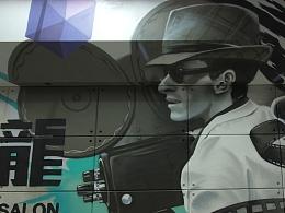珠海涂鸦 【雾点原创涂鸦】 香港梦想沙龙