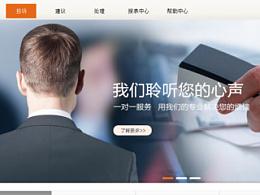 企业投诉系统网页