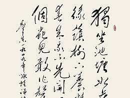 毛泽东早年诗《咏蛙》