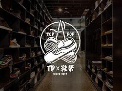 鞋帮潮鞋logo设计 by jabbalkl