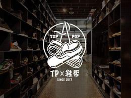 鞋帮潮鞋logo设计