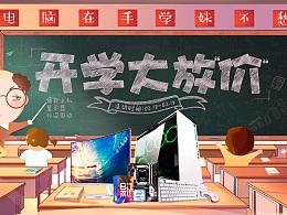 京天华盛开学季
