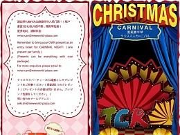 圣诞节折页