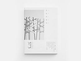 【叁拾柒度伍】37°5品牌形象设计