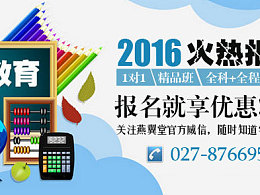 教育平台banner广告推广
