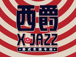 X-JAZZ/西爵