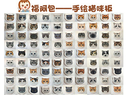 福阿包手绘猫咪板——100个达成