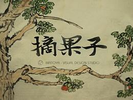 """国画风动画作品《摘果子》-""""廉洁广州""""动画创作大赛-金奖作品"""