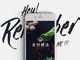 火锅记忆微网站/移动端网站
