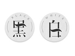 黑白字体练习