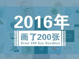 2016年画了200张,我想说...【何文通每日一画合集】