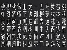 汉字字库设计