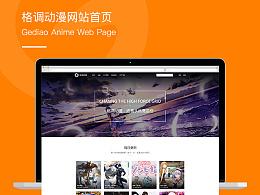 格调动漫-Home Page