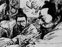 《楚汉之战》连环画·Page105-108