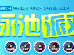 夏日 游戏banner 字体