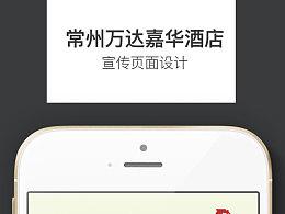 【H5设计】常州万达嘉华酒店 宣传页面设计