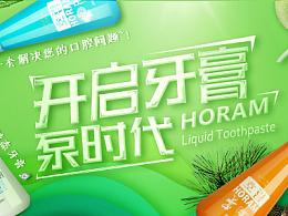 韩国 皓蓝泵装牙膏海报制作过程