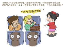 """画了幅漫画《那些年飞机上的""""乌龙""""事件》哈哈哈"""