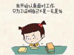 小明系列漫画——越努力越幸运