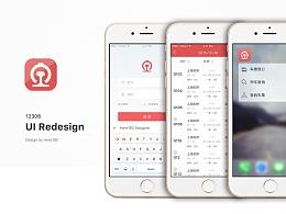 12306 UI Redesign