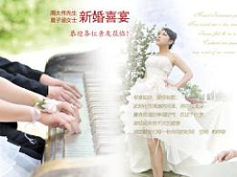 婚庆典礼现场-巨幅海报