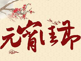 正月十五元宵节快乐