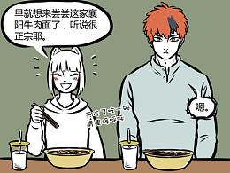 【非人哉漫画】277-281