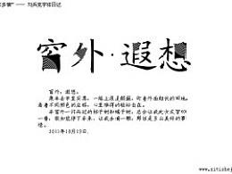 """""""字作多情""""---刘兵克字体设计日记(第五十六期)"""