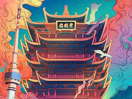自如四城开城武汉篇 城市建筑插画