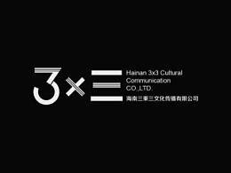 海南三乘三文化品牌设计视觉体验